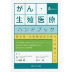 がん 生殖医療ハンドブック 妊孕性 生殖機能温存療法の実践ガイド   メディカ出版 大須賀穣