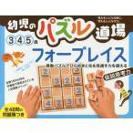 [本/雑誌]/幼児のパズル道場 フォープレイス/幻冬舎