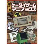 懐かしのケータイゲームマニアックス (OAK)/オークラ出版