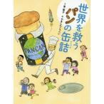 [本/雑誌]/世界を救うパンの缶詰/菅聖子/文 やましたこうへい/絵