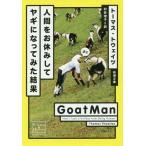 人間をお休みしてヤギになってみた結果 / 原タイトル:GOATMAN (新潮文庫 シー38-52 Science & History Collecti