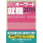 朝日キーワード就職最新時事用語&一般常識 2019/朝日新聞出版/編