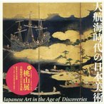【送料無料選択可】大航海時代の日本美術/九州国立博物館/編集