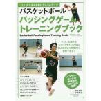 バスケットボール パッシングゲームトレー (B.B.MOOK)/鈴木良和/監修 / 水野 慎士 技術指導