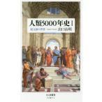 人類5000年史 1 (ちくま新書)/出口治明/著
