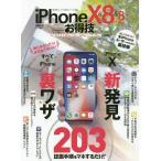 Yahoo!ネオウィングYahoo!店iPhone10&8&8Plusお得技ベ (晋遊舎ムック お得技シリーズ 103)/晋遊舎