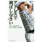 アドレスで飛ばしなさい 日本一飛ばす男のゴルフ「飛ばし」の格言 (GOLFスピード上達シリーズ)/安楽拓也/著