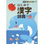 [本/雑誌]/新レインボーはじめて漢字辞典 オールカラー/学研プラス