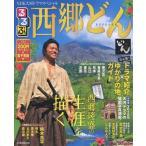 るるぶ西郷どん NHK大河ドラマスペシャ (JTBのMOOK)/JTBパブリッシング(単行本・ムック)