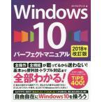 【送料無料選択可】Windows10パーフェクトマニュアル 全部わかる!全操作・全機能 2018年改訂版/タトラエディット/著