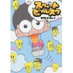スウィートピカレスク (アクションコミックス)/平沢バレンティーノ/著(コミックス)