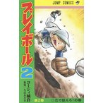プレイボール2 2 (ジャンプコミックス)/コージィ城倉/著 ちばあきお/原案(コミックス)