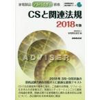 家電製品アドバイザー資格CSと関連法規 2018年版 (家電製品協会認定資格シリーズ)/家電製品協会/編