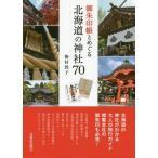 [本/雑誌]/御朱印帳とめぐる北海道の神社70/梅村敦子/著