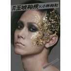 【送料無料選択可】月刊玉城裕規×小林裕和/小林裕和/撮影