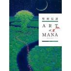 【送料無料選択可】聖剣伝説25th Anniversary ART of MANA/スクウェア・エニックス(単行本・ムック)
