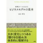 事例とケースでわかるビジネスモデルの基本/末吉孝生/著