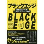 Yahoo!ネオウィングYahoo!店ブラックエッジ 資産1兆円の男、スティーブ・コーエン物語 / 原タイトル:Black Edge (ウィザードブックシリーズ)/シーラ