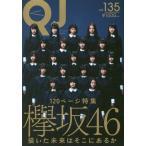 クイック・ジャパン vol.135 NEOBK-2180931