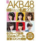 AKB48グループ プロフィール名鑑 2018/秋元康/監修