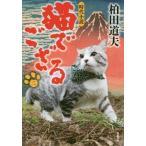 猫でござる 2 (双葉文庫)/柏田道夫/著