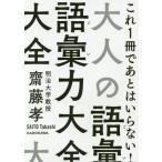 大人の語彙力大全 (中経の文庫)/齋藤孝/著