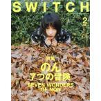 SWITCH Vol.36 No.2 【表紙&特集】 のん 7つの冒険 SEVEN WONDERS OF NON/スイッチ・パブリッシング(単行本・ム