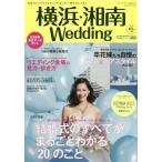 Yahoo!ネオウィングYahoo!店横浜・湘南Wedding  20 (生活シリーズ)/ウインドアンドサン