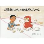 [本/雑誌]/だるまちゃんとかまどんちゃん (だるまちゃんの絵本)/加古里子/さくえ
