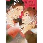 君が望むものすべて、 (IDコミックス/gateauコミックス)/蓮山田れん/著(コミックス)
