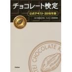 チョコレート検定公式テキスト 2018年版/明治チョコレート検定委員会/監修