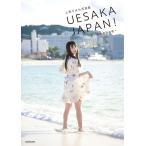 【送料無料選択可】UESAKA JAPAN!諸国漫遊の巻 上坂すみれ写真集/上坂すみれ/著(単行本・ムック)