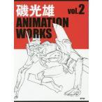 【ゆうメール利用不可】磯光雄ANIMATION WORKS vol.2/磯光雄/著(単行本・ムック)