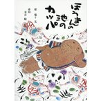 ほうまんの池のカッパ/椋鳩十/文 赤羽末吉/絵