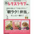 [本/雑誌]/「朝ラク!弁当」がギュッと一冊に! (レタスクラブMOOK)/KADOKAWA