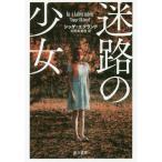 迷路の少女  ハヤカワ文庫NV