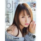 blt graph. Vol.28 【表紙&付録】 川栄李奈 特大ポスター3種 (TOKYO NEWS MOOK)/東京ニュース通信社