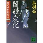 闇姫変化 (講談社文庫 と30-36 駆込み宿影始末)/鳥羽亮/〔著〕