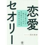 恋愛セオリー 『君に届け』が教えてくれる手の届かない恋を成就させる方法/岡村美奈/著