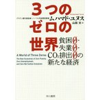 3つのゼロの世界 貧困0・失業0・CO2排出0の新たな経済 / 原タイトル:A WORLD OF THREE ZEROS/