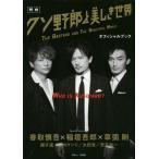 映画 クソ野郎と美しき世界 オフィシャルブック (TJMOOK)/宝島社(単行本・ムック)