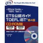 【ゆうメール利用不可】TOEFLiBT 第4版 CD-ROM版 (ETS公認ガイド)/EducationalTestingService/原著 林功/