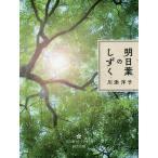 [本/雑誌]/明日葉のしずく (五行歌セレクション)/川添洋子/著