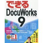 [書籍のメール便同梱は2冊まで]/[本/雑誌]/できるDocuWorks 9/インサイトイメージ/著 できるシリーズ編集部/著