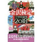 金沢検定予想問題集2018
