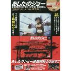 DVD BOOK あしたのジョー   1 (COMPLETE DVD BOOK)/ぴあ