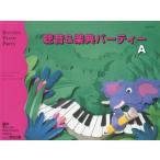 [本/雑誌]/聴音&楽曲パーティー A 改訂版 (BASTIEN PIANO PARTY)/J.S.バスティンL.バスティン/他著