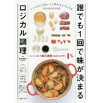 [本/雑誌]/誰でも1回で味が決まるロジカル調理 レシピなしでおいしく作れるようになる/前田量子/監修 主婦の友社/編