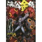 [本/雑誌]/渋谷金魚 4 (ガンガンコミックスJOKER)/蒼伊宏海/著(コミックス)