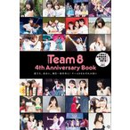 AKB48 Team8 4th Anniversary Book/光文社エンタテインメント編集部/編(単行本・ムック)